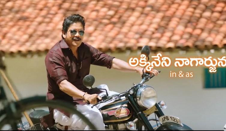 Nagarjuna Soggade Chinni Nayana Theatrical Trailer Coming Soon